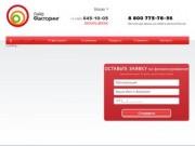 Факторинговая компания «Лайф» - экспресс-факторинг – принимаем решение о финансировании Вашего бизнеса по контрактам с отсрочкой платежа за 5 дней (г. Москва, Волгоградский пр-т, 43, к. 3, Телефон: +7 (495) 645-10-05)