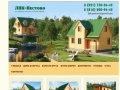 """""""ЛПК-Пестово"""". Строительство  домов и бань из бруса. Деревянные дома и бани под ключ."""