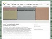 Лабинский Завод Стройматериалов   Производcтво: бордюр магистральный