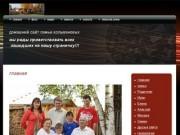 Домашний сайт семьи колывановых |