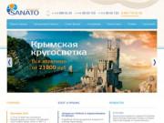 Недорогой отдых в Крыму в 2015 по низким ценам от агентства СаНатО