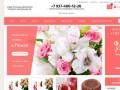 Интернет-магазин доставки цветов и букетов (Россия, Пензенская область, Пенза)