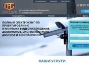 АиМПрофи, системы безопасности (Россия, Рязанская область, Рязань)