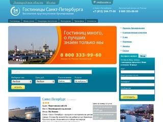 Подберите гостиницы Санкт-Петербурга своими руками и бесплатно