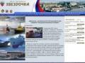 """ОАО """"Звёздочка"""" - высокооплачиваемая работа в Северодвинске"""