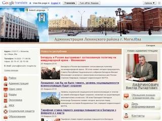 Администрация Ленинского района г. Могилева
