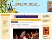 Храм Всех Святых | Петропавловская и Булаевская епархия