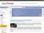 Информационный портал города Тотьмы