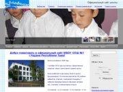 Школа №1 г.Чадан