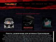 Склад квестов - квесты в Красноярске