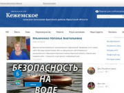 Кежемское сельское поселение Братского района Иркутской области