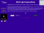 """""""Мой фотоальбом"""" - сайт северодвинца о подводном флоте"""