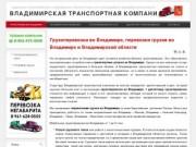 Грузоперевозки Владимир, перевозка грузов во Владимире, грузовые перевозки Владимир
