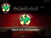 Эротический стриптиз. Отдых для мужчин (Россия, Нижегородская область, Нижний Новгород)