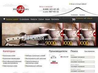 Интернет магазин ножей - продажа ножей лучших фирм, где купить нож в Москве и России
