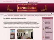 Гостиница Европейская город Ухта