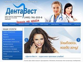 «Дента-Вест» - стоматологическая клиника в Москве.