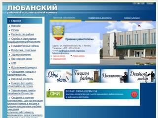 Lyuban.minsk-region.by