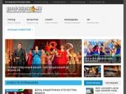 Информационный сайт города Куйбышев (Новосибирская область)