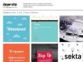Любим делать сайты и графический дизайн. Профессиональное обслуживание компаний в сфере digital. (Россия, Алтай, Барнаул)