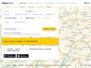 Яндекс такси в городе Бузулук, теперь ДЕШЕВЛЕ!  Закажи такси и проверь сам  Только высокое качество сервиса, профессиональные водители, новые машины  Яндекс такси в городе Бузулук от 29 рублей (Россия, Алтай, Новоалтайск)