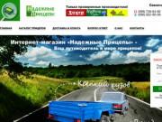 Надежные-прицепы.УКР - Купить прицеп для легкового автомобиля. (Украина, Херсонская область, Херсон)