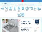 Интернет-магазин сантехники и изделий (Украина, Киевская область, Киев)