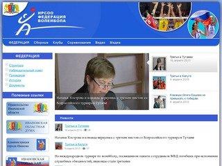 «Ивановская региональная спортивная общественная организация «Федерация волейбола»