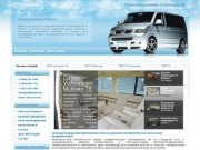 Переоборудование и тюнинг автомобиля Volkswagen Transporter в Multivan, Caravelle. Автозапчасти. Детали. Салоны.