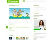 Дизайн, реклама, создание сайтов в Сыктывкаре. Информационное агентство «Север»