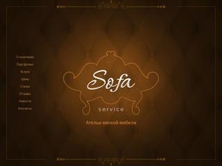 Sofa Service - перетяжка и ремонт мягкой мебели в Ростове-на-Дону