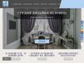 Студия дизайна интерьера в Москве - ELFORMS - дизайн-проекты интерьера.