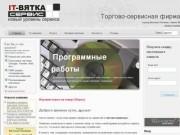 IT-Вятка-Сервис Вятские Поляны