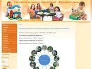 Система дошкольного образования г. Большой Камень