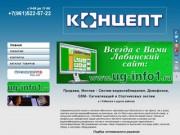Продажа, Монтаж, Обслуживание - Систем видеонаблюдения, Домофонов, GSM- Cигнализаций и Спутниковых систем в г.Лабинске и других районах
