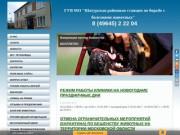 ГУВМО Шатурская районная станция по борьбе с болезнями животных