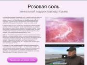 Крымская розовая соль - лечение природой