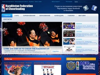 Федерация Черлидинга Казахстана (г. Алматы) - Kazakhstan Federation of Cheerleading 2012 years MEMBER Europian Cheerleading Assosiashion
