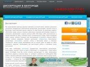 Заказать докторскую, кандидатскую, магистерскую диссертацию, монографию, научную статью в Белгороде