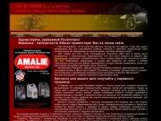 Механика-Абакан - продажа автозапчастей и автомасел в абакане
