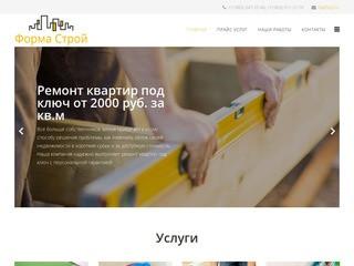Ремонт квартир в Барнауле. Дизайн, отделка и ремонт квартир, домов, офисов в Алтайском крае