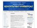 """Юридическая фирма """"КОНСУЛЬТАНТ-УНИВЕРСАЛ"""""""