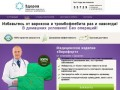 «Варифорт»- средство от варикозаx