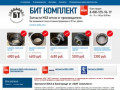 Завод 'БИТ комплект' - поставляет запчасти МАЗ оптом. (Россия, Белгородская область, Белгород)