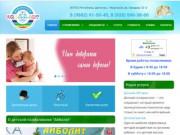 """Частная детская поликлиника """"Айболит"""" в Махачкале"""