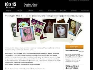 Фотостудия 10 на 15 в Туле - свадебный фотограф свадебная фотосъёмка свадеб