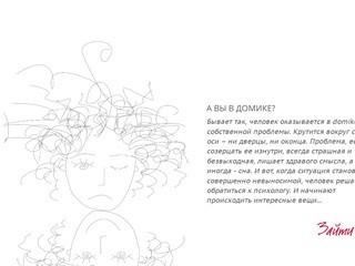 Психолог Ольга Крючкова. Кемерово
