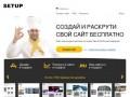 Setup.ru — бесплатный конструктор сайтов, создать сайт бесплатно, раскрутка сайта бесплатно