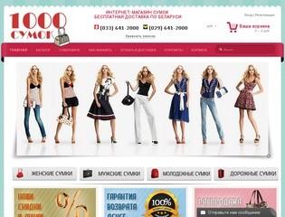 Купить сумку в Минске. 1000sumok.by - интернет-магазин женских и мужских сумок.