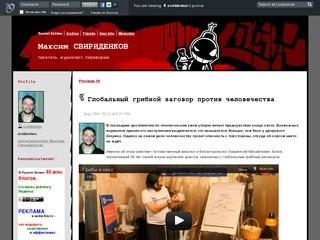 Максим СВИРИДЕНКОВ - писатель, журналист, переводчик (sviridenkov's journal) - ЖЖ